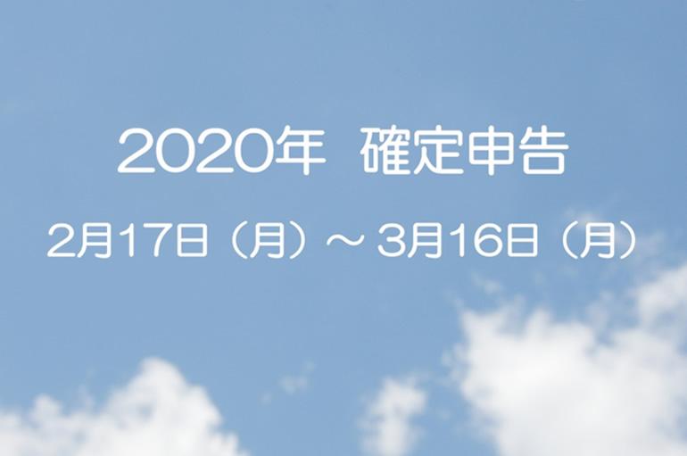 2020年確定申告